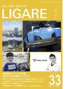 LIGARE vol.33(LIGARE)