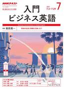 NHKラジオ 入門ビジネス英語 2017年7月号(NHKテキスト)