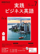 NHKラジオ 実践ビジネス英語 2017年7月号(NHKテキスト)