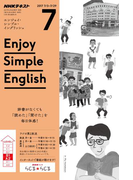NHKラジオ エンジョイ・シンプル・イングリッシュ 2017年7月号(NHKテキスト)