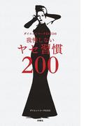 ダイエットコーチEICOの我慢しないヤセ習慣200(扶桑社BOOKS)