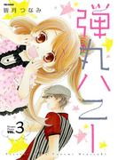 弾丸ハニー(3)(フレックスコミックス)