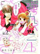 弾丸ハニー(2)(フレックスコミックス)
