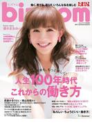 ひよこクラブ2017年7月号増刊 bizmom夏秋号