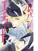 ルパン・エチュード 1(プリンセス・コミックス)