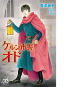 ケルン市警オド 2(プリンセス・コミックス)