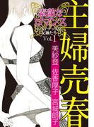 素敵なロマンス ドラマチックな女神たち vol.1(ロマンス宣言)