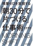 残業ゼロを実現する「朝30分で片づける」仕事術(中経の文庫)