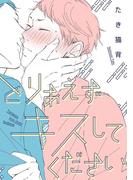 とりあえずキスしてください【電子限定特典つき】(B's-LOVEY COMICS)