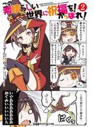 この素晴らしい世界に祝福を! かっぽれ!(2)(ファミ通クリアコミックス)