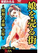 娘を売る街~昭和の赤線・吉原~(16)(ストーリーな女たち)