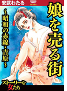 娘を売る街~昭和の赤線・吉原~(15)(ストーリーな女たち)