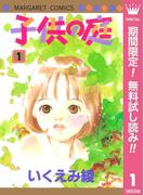 子供の庭【期間限定無料】 1(マーガレットコミックスDIGITAL)