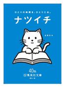 【無料小冊子】ナツイチGuide2017(集英社文庫)