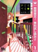 やじろべえ【期間限定無料】 1(マーガレットコミックスDIGITAL)