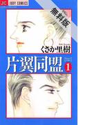 【期間限定 無料お試し版】片翼同盟 1(ジュディーコミックス)