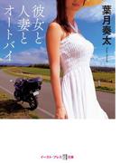彼女と人妻とオートバイ(悦文庫)