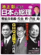 池上彰と学ぶ日本の総理 第30号 幣原喜重郎/片山哲/芦田均