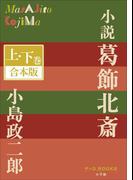 P+D BOOKS 小説葛飾北斎 上・下巻 合本版(P+D BOOKS)