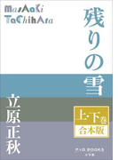 【期間限定価格】P+D BOOKS 残りの雪 上・下巻 合本版(P+D BOOKS)