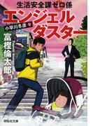 エンジェルダスター (祥伝社文庫 生活安全課0係)(祥伝社文庫)
