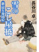雪のこし屋橋 時代小説書下ろし (祥伝社文庫 新・戻り舟同心)