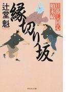 縁切り坂 (祥伝社文庫 日暮し同心始末帖)(祥伝社文庫)
