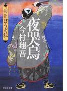 夜哭烏 長編時代小説書下ろし (祥伝社文庫 羽州ぼろ鳶組)