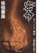 完本密命 巻之25 覇者 上覧剣術大試合 (祥伝社文庫)