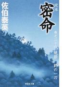 完本密命 巻之26 晩節 終の一刀 (祥伝社文庫)