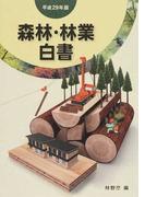森林・林業白書 平成29年版