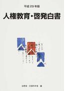 人権教育・啓発白書 平成29年版 平成28年度人権教育及び人権啓発施策