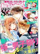 【期間限定価格】無敵恋愛S*girl 2015年5月号