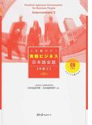 人を動かす!実戦ビジネス日本語会話 中級2