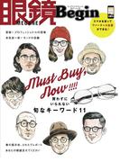 眼鏡Begin 2017 vol.22(ビッグマン・スペシャル)
