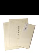 「萬年筆物語」封筒1袋&用箋2冊 お試しセット (丸善オリジナル)
