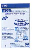 パワフルクッション封筒#03 10枚パック (丸善オリジナル)