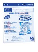 パワフルクッション封筒#11 CD/DVD用 10枚パック (丸善オリジナル)