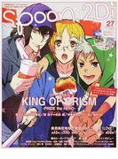 spoon.2Di vol.27 (KADOKAWA MOOK)(カドカワムック)