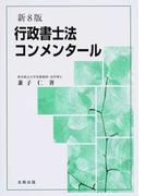 行政書士法コンメンタール 新8版