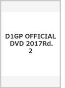 D1GP OFFICIAL DVD 2017Rd.2