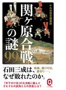 関ケ原合戦の謎99 (イースト新書Q)(イースト新書Q)