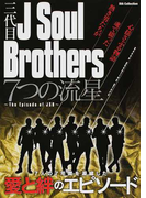 三代目J Soul Brothers7つの流星 The Episode of JSB