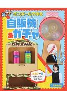 ダンボールで作る楽しい自販機&ガチャ