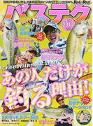 バステク 2017夏+秋 〜旬のバス釣りテクニック〜あの人の必釣テクを完全公開!