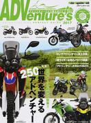 ADVenTure's Vol.3(2017) 冒険バイクの新時代、到来「世界を変える250アドベンチャー」