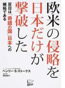 欧米の侵略を日本だけが撃破した 反日は「奇蹟の国」日本への嫉妬である
