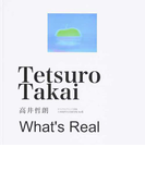 What's Real (オリジナルプリント写真集日本現代写真家全集)