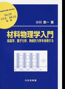 材料物理学入門 結晶学,量子力学,熱統計力学を体得する