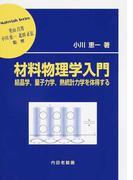材料物理学入門 結晶学,量子力学,熱統計力学を体得する (材料学シリーズ)